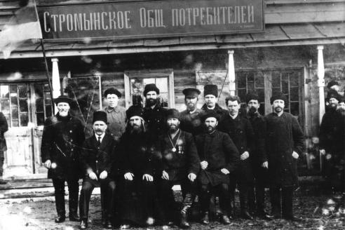 Стромынское общество потребителей. 1914 г.