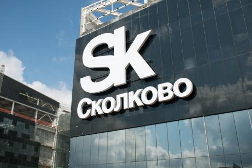Центр «Сколково»