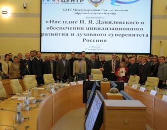 Участники научной конференции о наследии Н.Я. Данилевского в РИСИ. 2016 г.