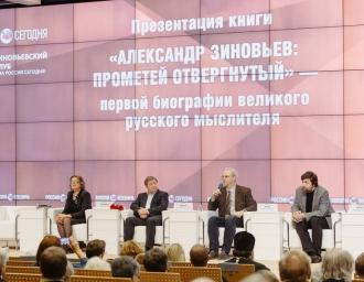 Презентация книги П.Фокина  «Александр Зиновьев: Прометей отвергнутый», 20 сентября 2016 года