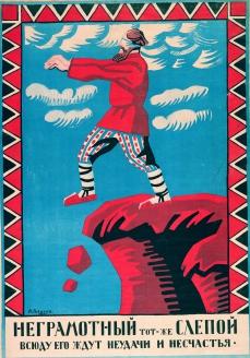 «Неграмотный – тот же слепой». Плакат. А.А. Радаков. 1920 г.