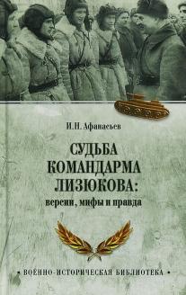 Книга И. Афанасьева