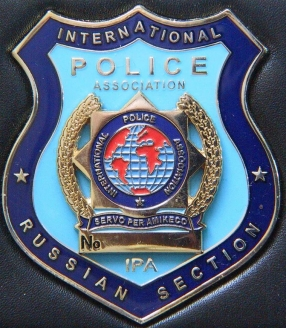 Эмблема Международной полицейской ассоциации (МПА)