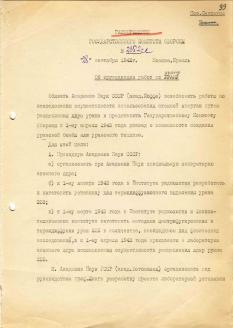 Постановление ГКО № 2352сс «Об организации работ по урану». 1942 г.