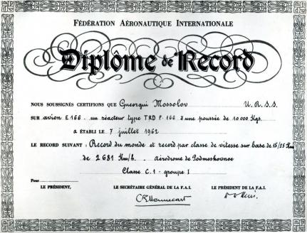Диплом Международной авиационной ассоциации об установлении абсолютного мирового рекорда скорости