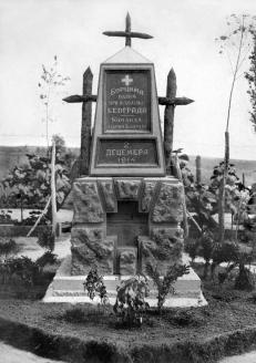Памятник защитникам Белграда, установленный весной 1915 г.